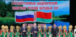 Сибирский народный хор покорил сердца беларусской публики