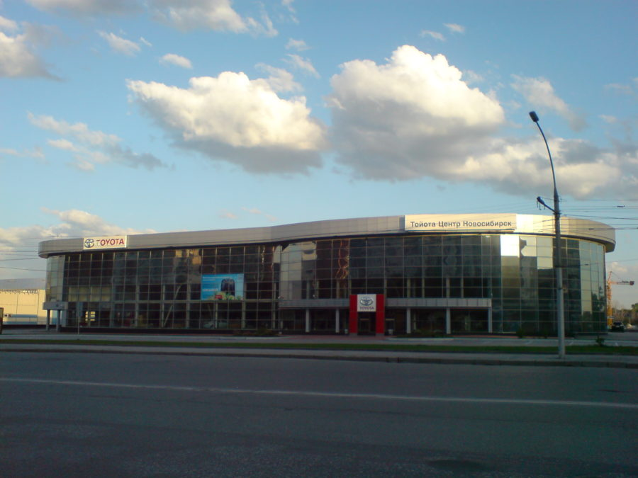 Тойота Центр Новосибирск