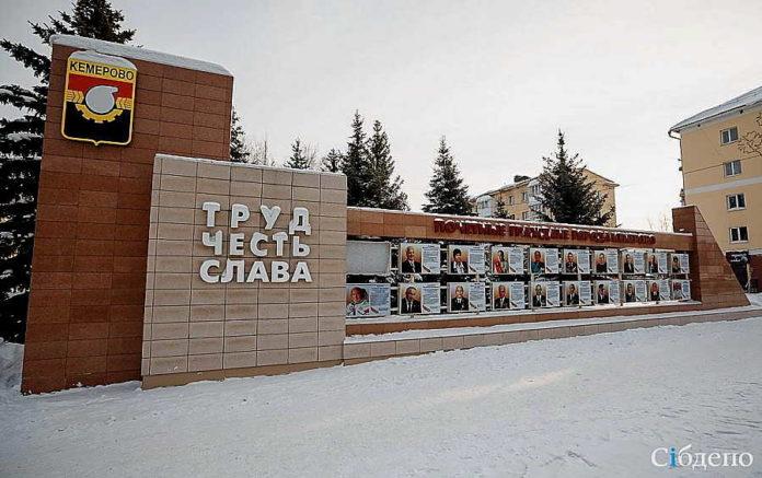 Миниатюра для: В администрации города Кемерова рассказали, почему фотографию Амана Тулеева сняли с «доски почета»