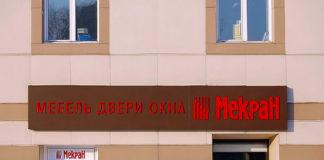 Производственный комплекс обанкротившегося «Мекрана» выставлен на продажу
