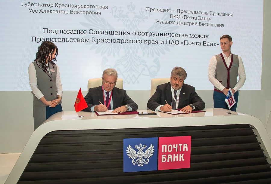 Перспективы развития сети «Почта Банка» обсудили руководство учреждения и власти Красноярского края