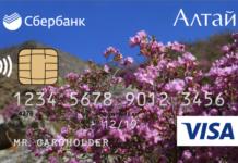 Сбербанк выпустил более 12 тысяч карт туриста Алтая