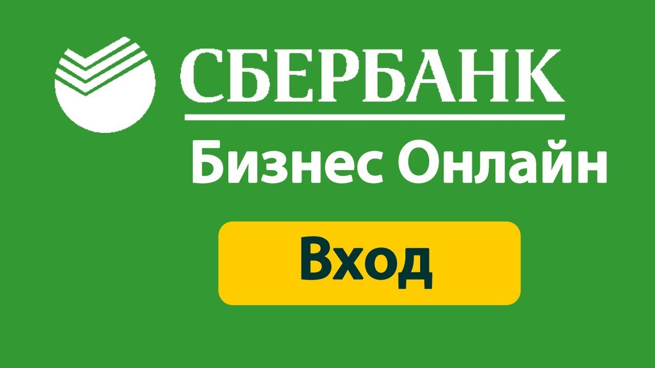 50 сибирских предпринимателей дистанционно зарегистрировали бизнес в Сбербанке