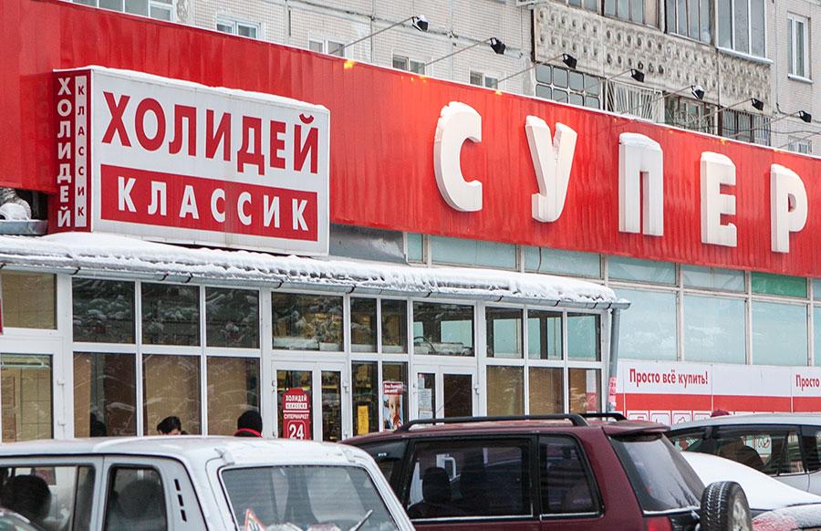 Газпромбанк подал на банкротство дочерней компании Холидея