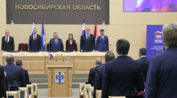 Региональная конференция «Единой России»
