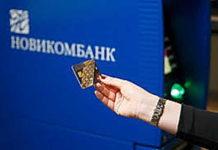 Новикомбанк до конца 2019 года откроет два офиса в Новосибирске и Омске
