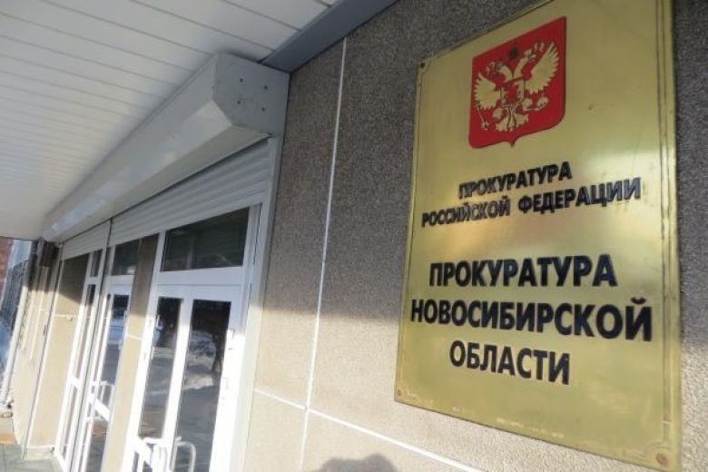 Прокуратура Новосибирской области подозревает директора СК «Строитель» в хищении 1,4 млн рублей