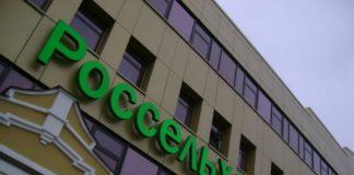 Россельхозбанк и РЭЦ заключили соглашение в сфере аграрного экспорта