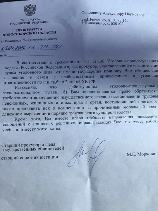 Миниатюра для: Александр Солодкин-старший подтвердил, что получил письмо с извинениями от прокуратуры Новосибирской области