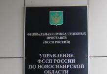 Приставы приостановили работу опасного промышленного предприятия в Бердске