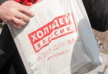 Новосибирского ритейлера «Холидей» арбитражный суд признал банкротом