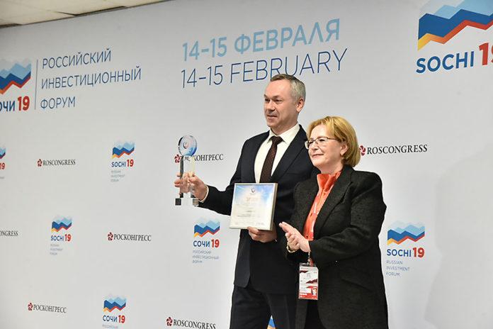 Новосибирская область признана лучшей по уровню развития ГЧП в здравоохранении