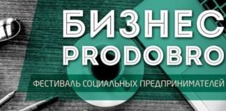 В Новосибирске пройдет II фестиваль социального предпринимательства «Бизнес PRODOBRO»