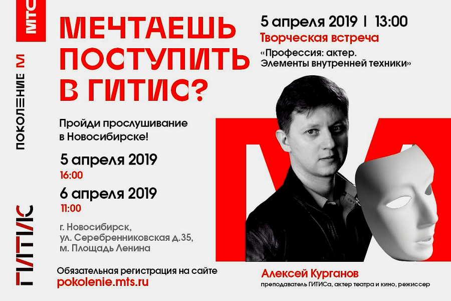 Приемную престижного института театрального искусства - ГИТИС откроют в Новосибирске
