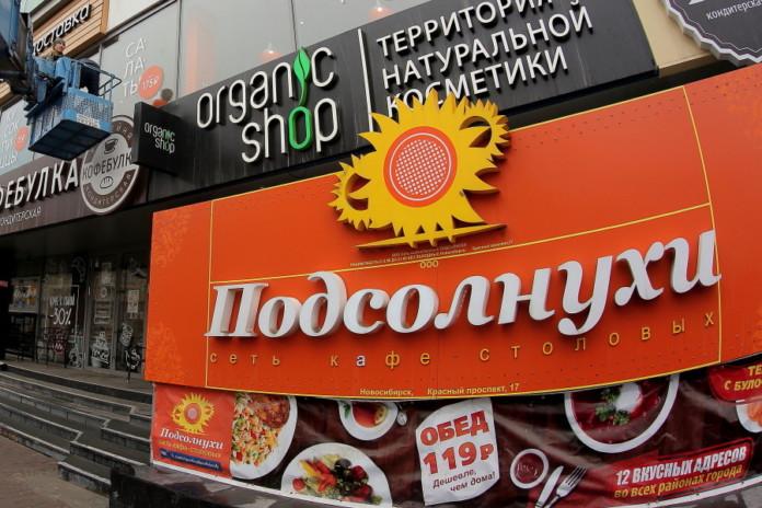 Миниатюра для: Новосибирская сеть столовых «Подсолнухи» выйдет в Академгородок и Бердск