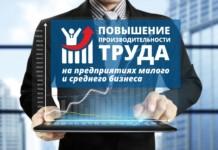 Более 40 млн рублей выделили Алтайскому краю на профобучение работников предприятий