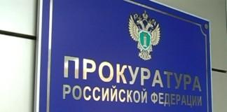 Прокуратура Хакасии запретила МРСК Сибири отключать задолжавшие котельные от электроэнергии