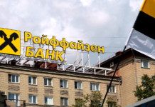 Чистая прибыль Райффайзенбанка в Сибири по итогам 2018 года составила более 1 млрд рублей