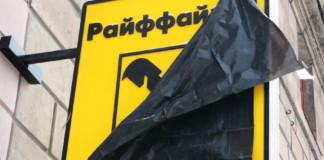Райффайзенбанк выдал бизнесменам Сибири кредитов на 5,8 млрд рублей