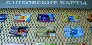 Сбербанк снизил ставки по кредитным картам массовой линейки