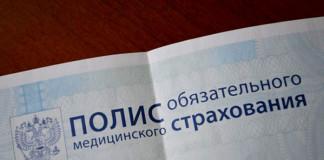 Крупнейший медстраховщик Красноярского края и Хакасии «Надежда» будет продан федеральным структурам