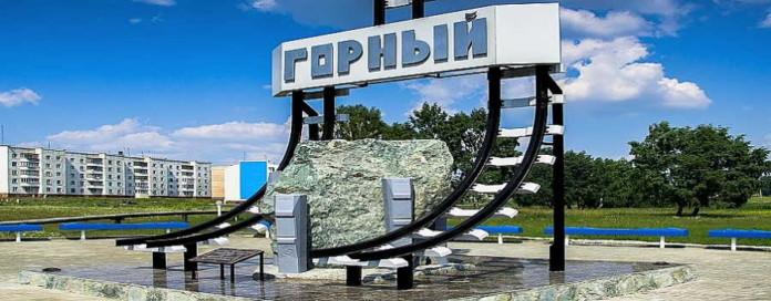 Поселок Горный в Новосибирской области получил статус ТОР