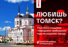 МТС и Музей истории Томска запускают онлайн-проект «Городские легенды»