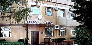 Арбитражный суд признал банкротом АО «Хакасэнергосбыт»