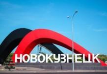 ТОСЭР «Новокузнецк» лишилась одного из резидентов