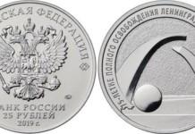 В Сбербанке можно обменять мелкие монеты на памятные 25-рублевки