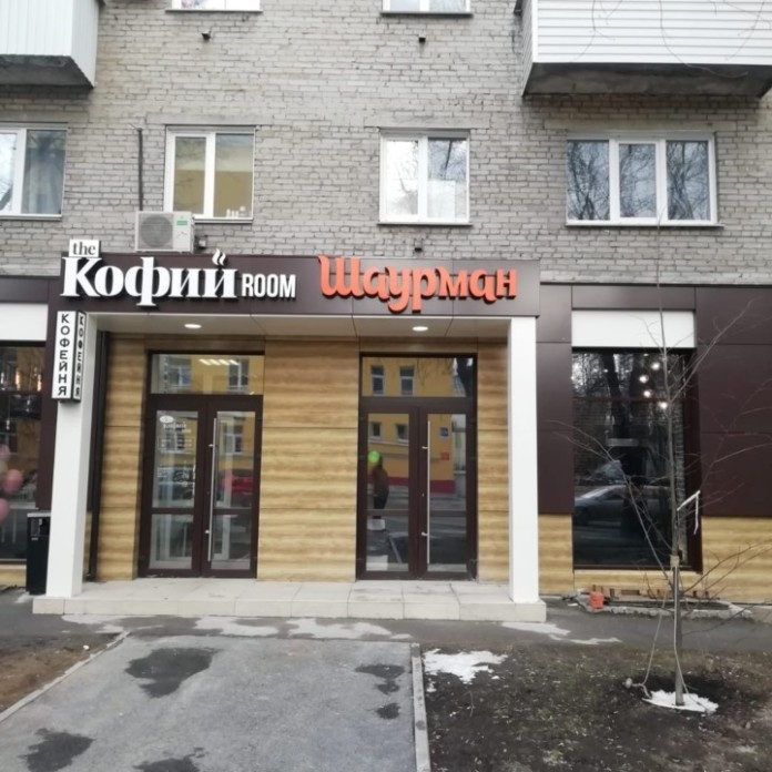 Миниатюра для: Новосибирское кафе «Шаурман» стало сетью