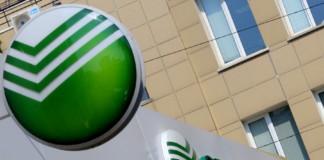 Сбербанк запустил на официальном сайте первую версию каталога франшиз