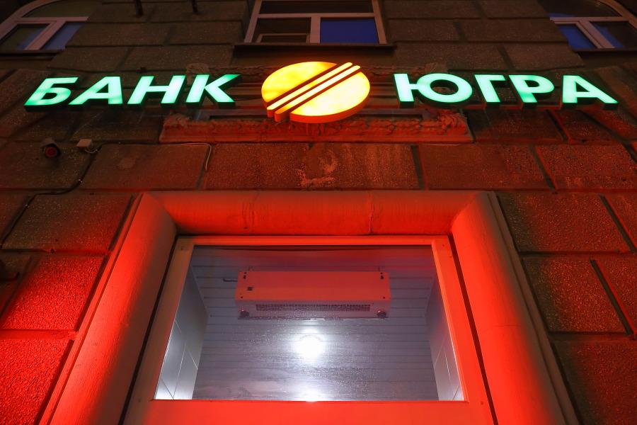 Один из владельцев лишенного лицензии банка «Югра» Алексей Хотин задержан