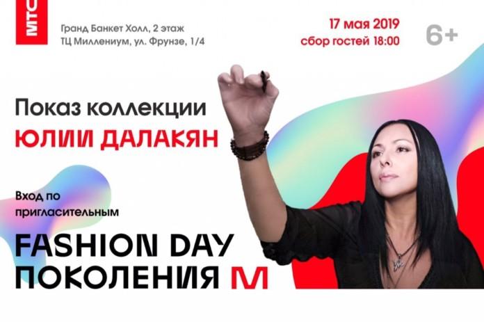 МТС привезет фэшн-моду в Омск