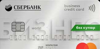 Более 500 предпринимателей в 2019 году стали владельцами кредитных бизнес-карт от Сбербанка