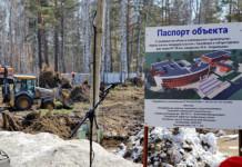 Мэр Анатолий Локоть дал старт строительству нового корпуса лицея № 130