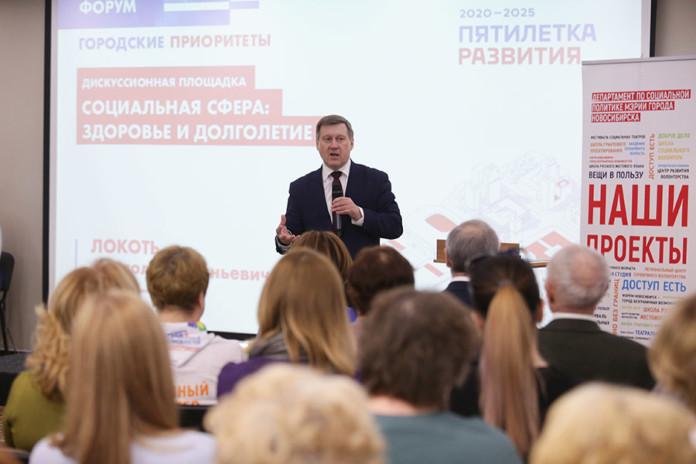 Социальная политика стала городским приоритетом для Новосибирска