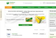 Сбербанк начал тестировать новый сервис «Кредитный потенциал»