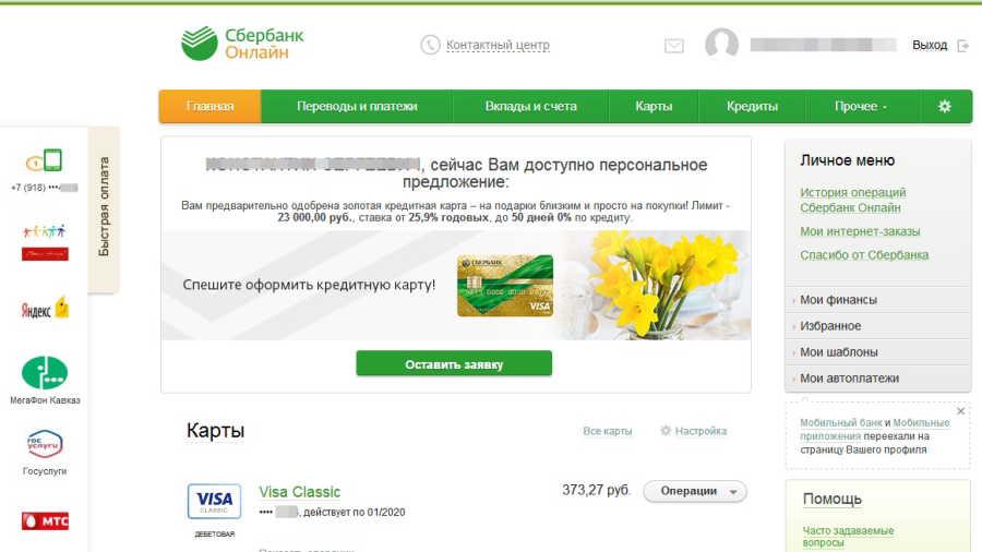 Сбербанк онлайн ставки по кредитам 2020