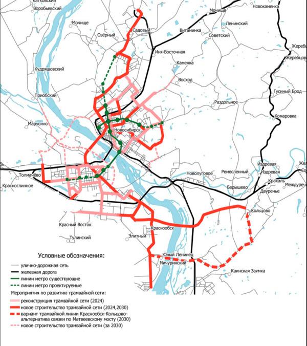 Какова стратегия эффективного развития транспорта Новосибирской области? - Изображение