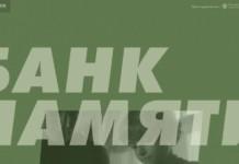 В преддверии Дня Победы Сбербанк запускает проект «Банк памяти»