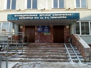 Детская клиническая больница №4