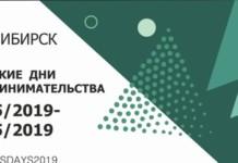 В Новосибирске пройдут городские Дни предпринимательства