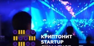 Cтартап из Новосибирска получил приз зрительских симпатий на российском конкурсе в Москве