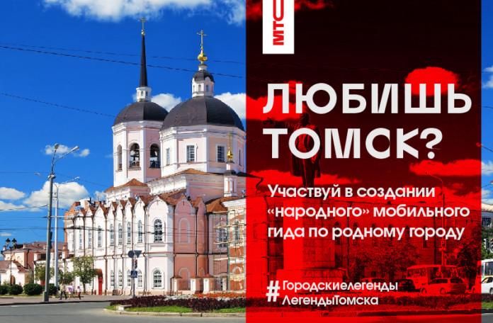 Стартовало голосование за самые «секретные» достопримечательности Томска
