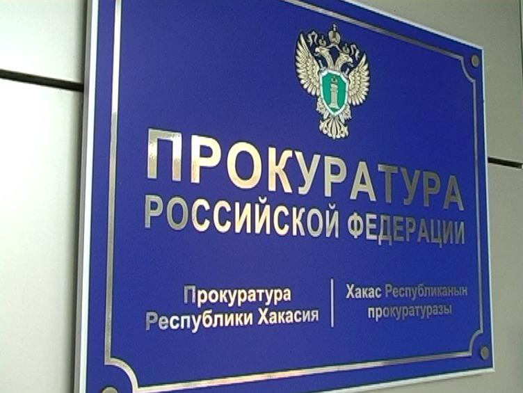 Прокуратура Хакасии признала незаконным увеличение окладов членам правительства республики