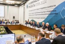 Министр финансов РФ провел совещание по вопросам реализации нацпроектов в регионах Сибири