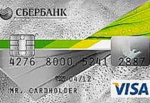 Сбербанк отменяет комиссию за обслуживание по кредитным картам Gold и Classic