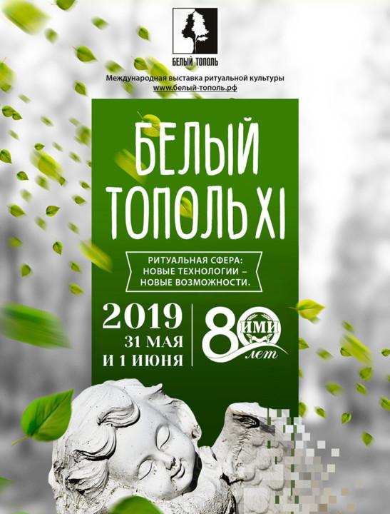 Белый Тополь 2019