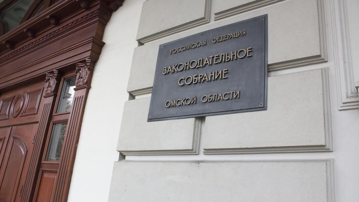Депутат заксобрания Омской области досрочно лишен полномочий за открытые счета в иностранных банках